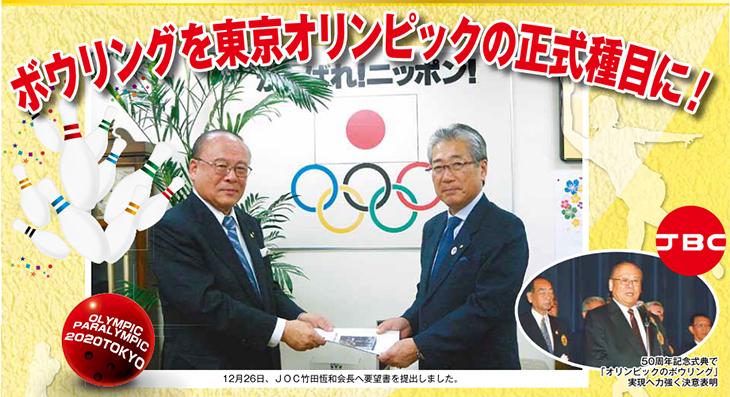 ボウリング オリンピック