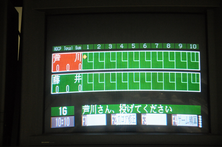 藤井信人 荻窪ユアボウル 200アップ