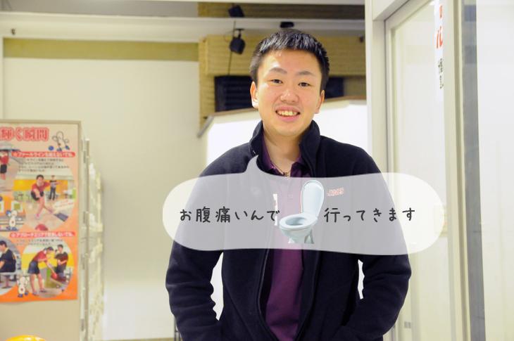 藤井信人 プロボウラー スターレーン