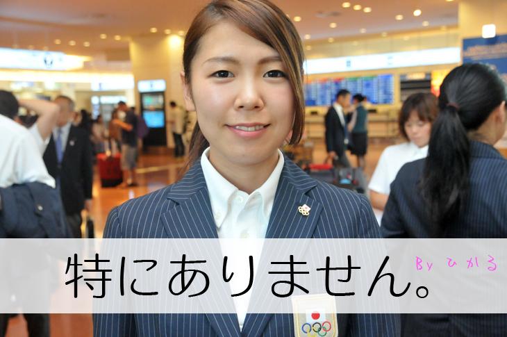 竹川ひかる ナショナルチーム アジア大会