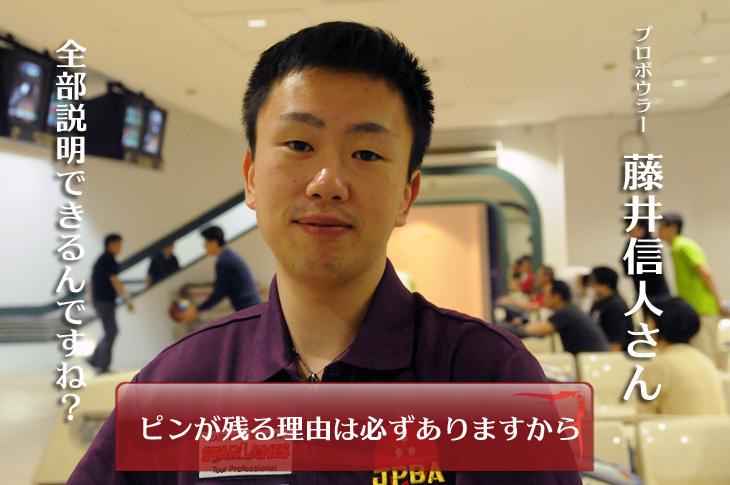 藤井信人 ITカンファ― スターレーン
