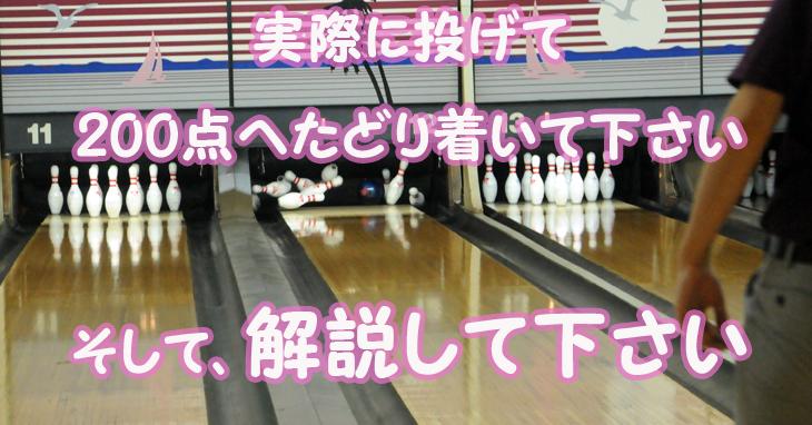 藤井信人 200点 200up 荻窪ユアボウル