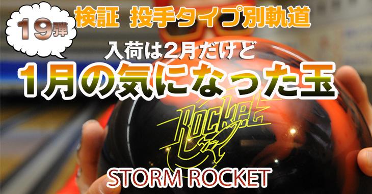 ストーム ロケットSTORM ROCKET