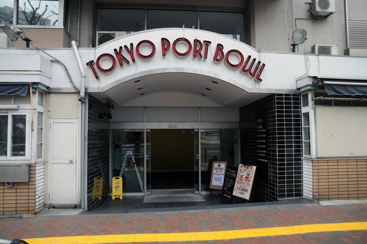 東京ポートボウル プロテスト JPBA