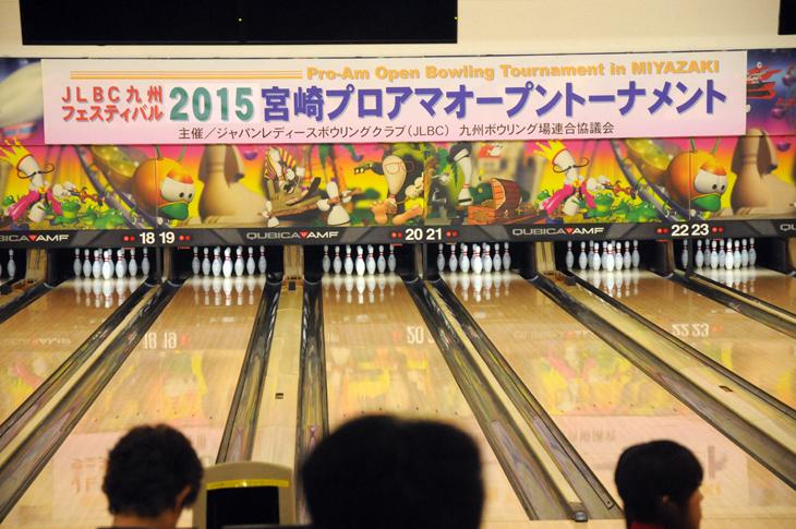 2015宮崎プロアマオープントーナメント 宮崎エースレーン