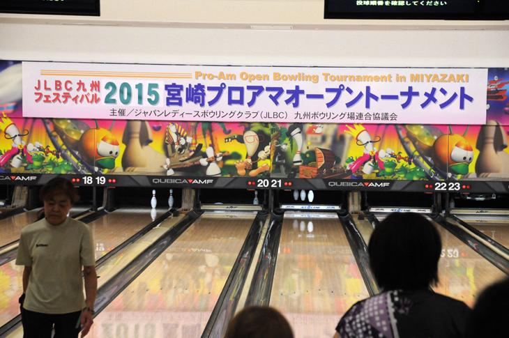 2015 宮崎プロアマオープントーナメント 宮崎エースレーン