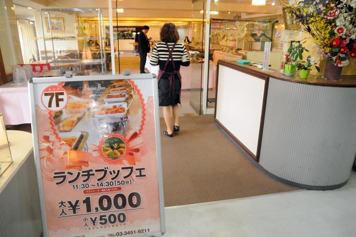 東京ポートボウル レストラン プロテスト