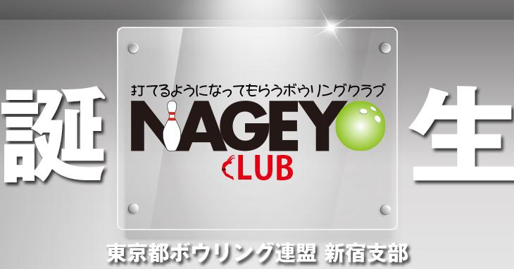 東京都ボウリング連盟新宿支部NAGEYOクラブ