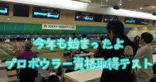 プロボウラー資格取得テスト 東日本会場 東京ポートボウル 1次テスト