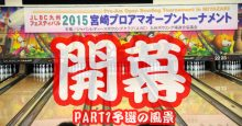 2015宮崎プロアマオープントーナメント 宮崎オープン 女子プロボウリング 開幕戦
