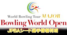 WorldBowlingTourMAJOR Bowling World Open -Bowling to The Olympics-