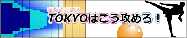 ボウリング TOKYO攻略方法