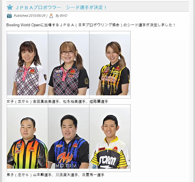 日本プロボウリング協会 シード