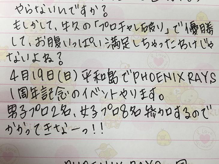 芦川和義 恋文