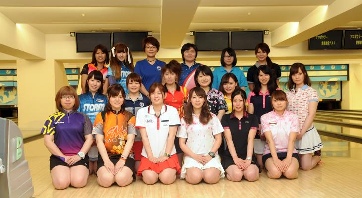 2015女子プロボウラー資格取得テスト 54期