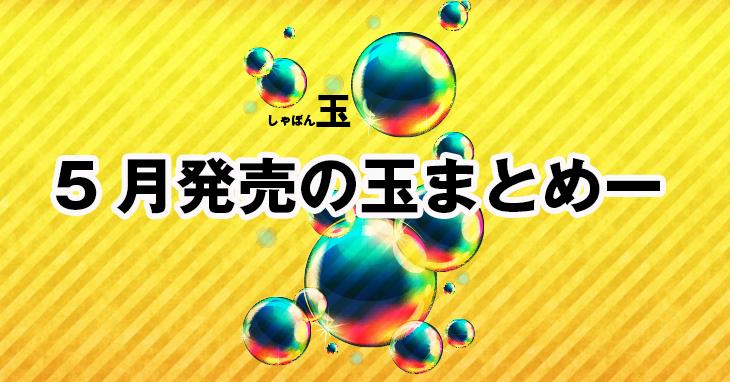 5月新発売ボウリング マイボール