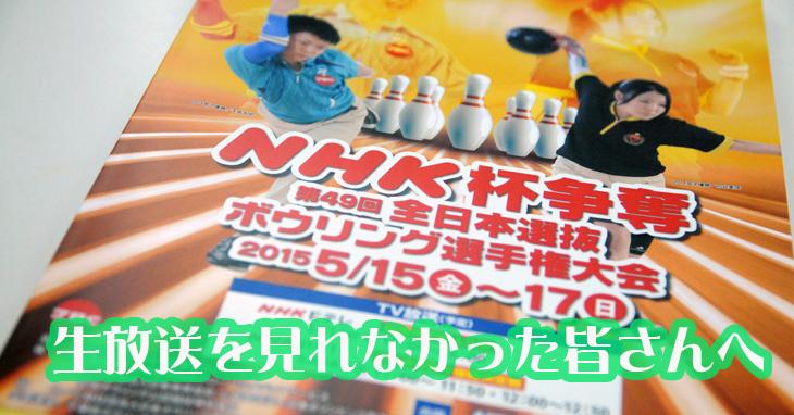 NHK杯争奪第49回全日本選抜ボウリング選手権大会と注目ナショ