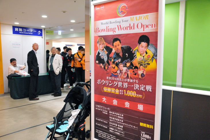 ボウリングワールドオープン