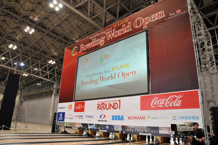ボウリング ワールドオープン