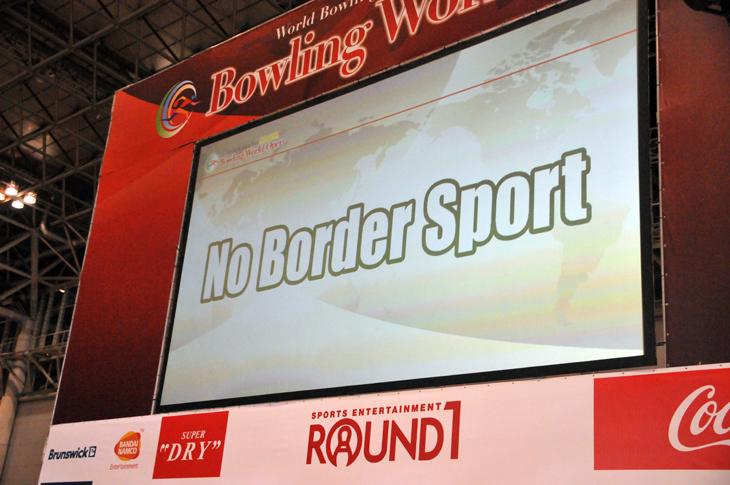 ワールドオープン ボウリング