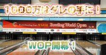 World Bowling Tour MAJOR Bowling World Open