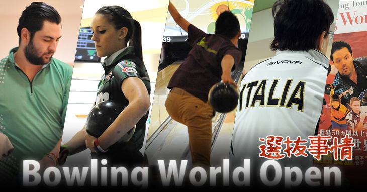 Bowling World Open