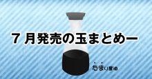 7月のボウリング用ボール発売ラインナップ