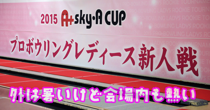 sky・Acup2015プロボウリングレディース新人戦