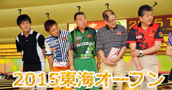 中日杯2015東海オープンボウリングトーナメント決着編