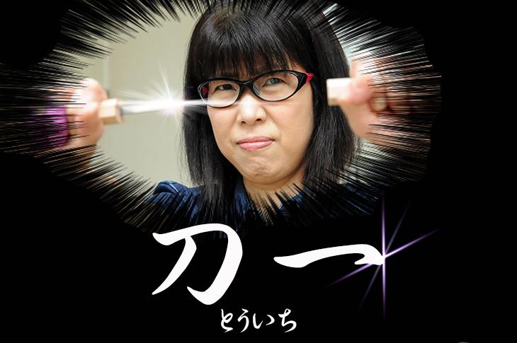 the刀一 松田商事