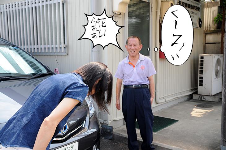 松田商事 相談役 吉田