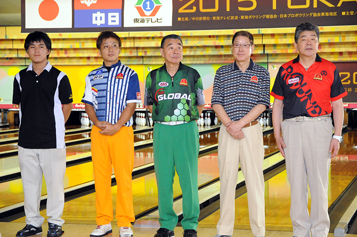 中日杯2015東海オープンボウリングトーナメント