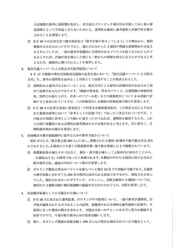 2020東京オリンピック追加種目選考に関する質問状151006