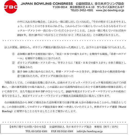 東京五輪組織委員会 面談報告