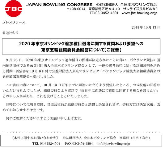 東京オリンピック追加種目選考に関する質問状について(10月13日)