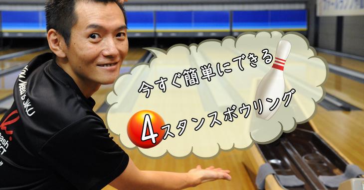 芦川和義 4スタンス ボウリング