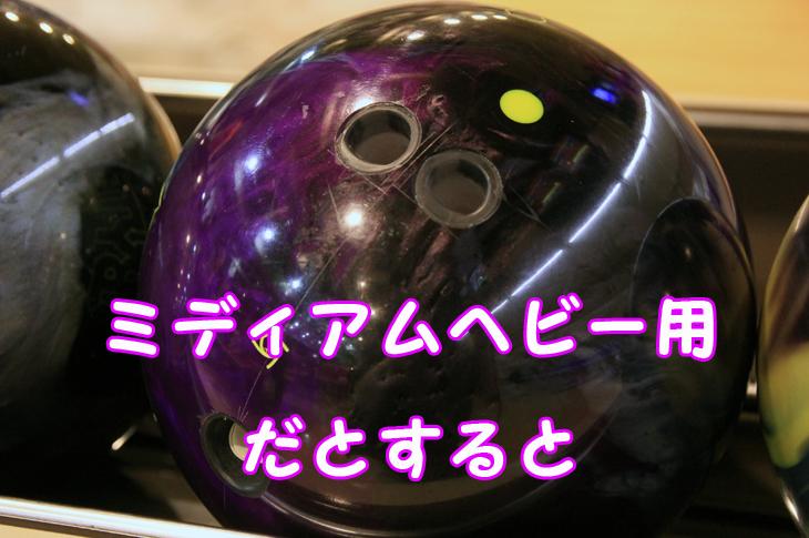 ボウリングボール 選び方