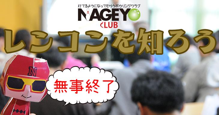 NAGEYOクラブ ワークショップ