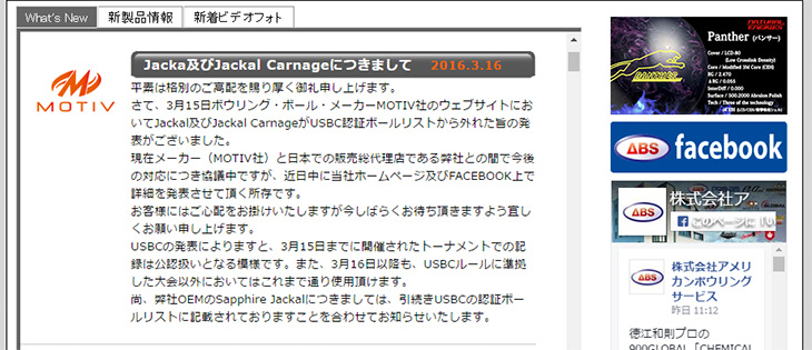 Jacka及びJackal Carnageにつきまして  ABS