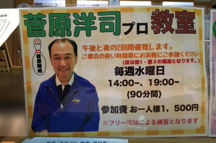 ココレーン新座志木店カミヤボウル 菅原洋一