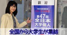 全日本大学個人ボウリング選手権