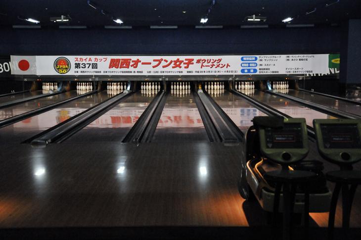 関西オープン ボウリング