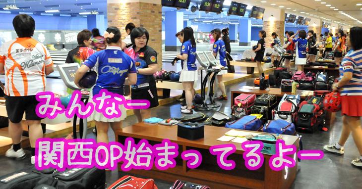 女子プロボウラー 関西オープン