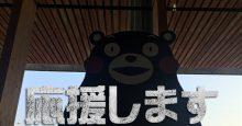 熊本応援チャリティー