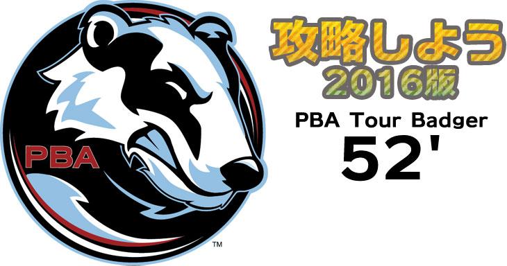 PBAオイルパターン攻略PBAバジャーPBA Tour Badger