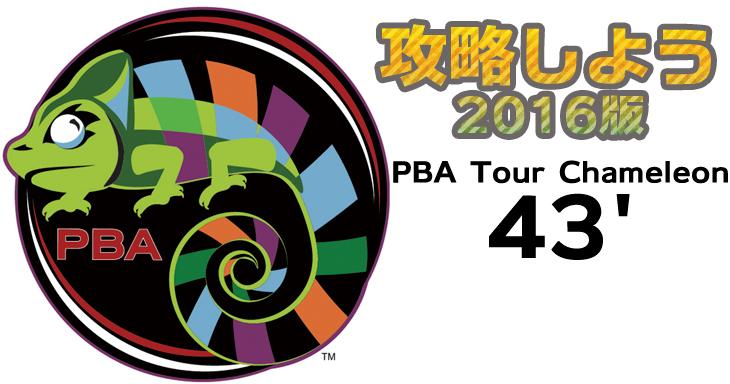 PBAカメレオンPBA Tour Chameleon