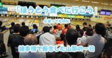 第71回国民体育大会 関東ブロック大会ボウリング競技