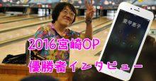 2016宮崎プロアマトーナメント 愛甲恵子