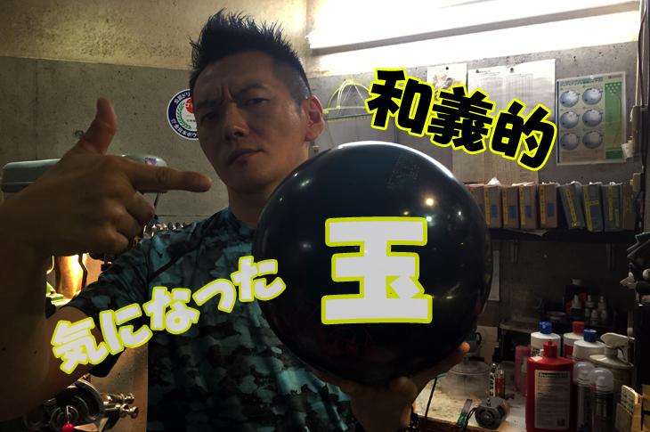 ボウリングボール 芦川和義