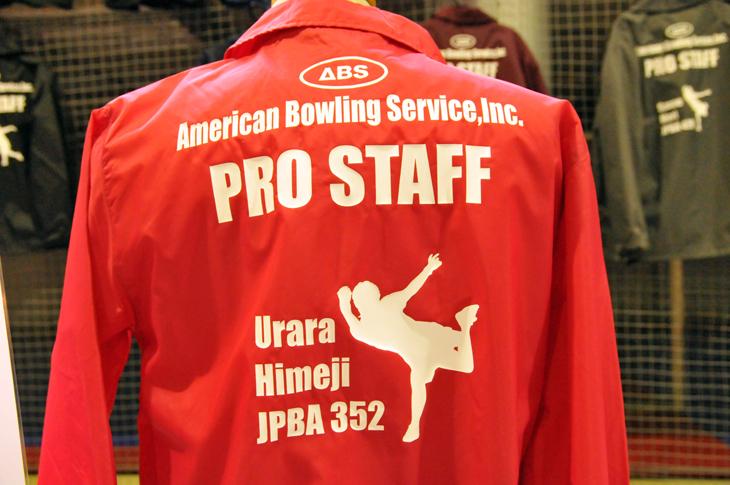 アメリカンボウリングサービス ボウリング